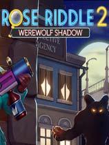 《玫瑰之谜2:狼人暗影》免安装绿色版