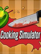 《料理模拟器》免安装绿色中文版[官方中文|正式版|v1.2.12534]