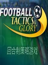 足球、策略与荣耀