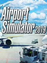 機場模擬2019