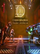 防御任务部队