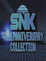 SNK40周年合集