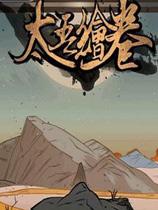 《太吾绘卷》官方中文测试版[STEAM正版分流]