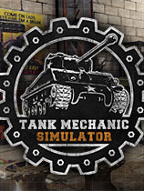 坦克修理模擬器