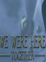 我們一起在這里