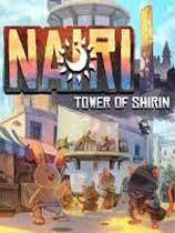 奈里:希林之塔