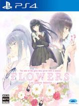 FLOWERS四季