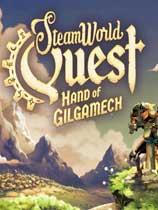 蒸汽世界冒险:吉尔伽美什之手