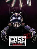 懸案2:動物形機器人幸存