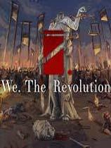 我們.革命