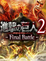進擊的巨人2:最終之戰