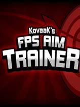 《KovaaK的枪法练习器v2.0》免安装绿色版[v2.6.3]