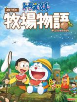 哆啦A梦:牧场物语