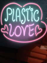 塑胶情缘1