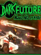 黑暗未來:血腥國度