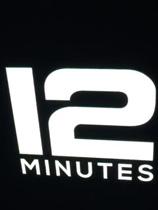 12分钟1