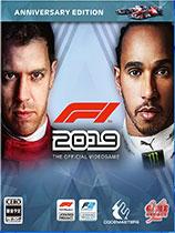 《F1 2019》STEAM正式版[传奇版|正版分流]