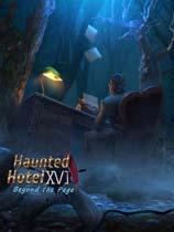 《幽魂旅馆17:魔书幻境》免安装绿色版
