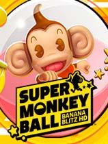 現嘗好滋味超級猴子球