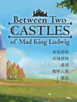 两座城堡之间