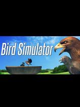 鳥類模擬器