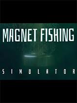 磁铁钓鱼模拟器