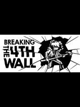 打破第四面墙1