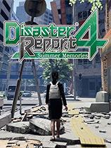 《绝体绝命都市4:夏日回忆》免安装繁体中文绿色版