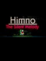 Himno沉默的旋律
