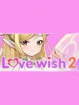 爱情愿望2