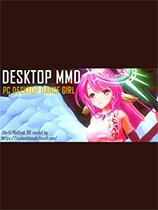 桌面萌娘MMD