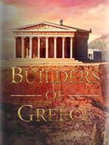 希腊建造者