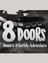 8道门:阿鲁姆之来世冒险