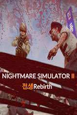 噩梦模拟器2重生
