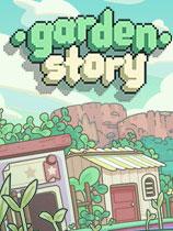 花园故事1
