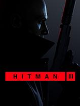 《杀手3》v2.0游戏免DVD修复补丁