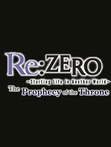 Re:从零开始的异世界生活 虚假的王选候补1