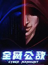 《全网公敌》官方中文版[v1.2.25|Steam正版分流]