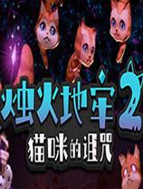 烛火地牢2:猫咪的诅咒1