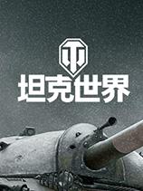 《坦克世界》技术封测激活码