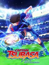 《足球小将:新秀崛起》v1.07免DVD补丁