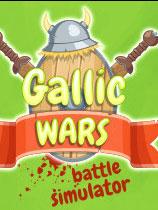 高卢战争:战斗模拟器