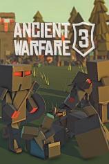 古代战争3