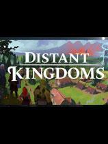 遥远的王国