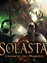 索拉斯塔:法师之冠
