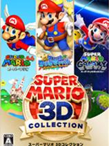 超级马里奥3D收藏辑