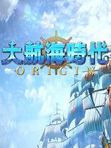 大航海时代:起源1
