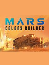 火星殖民地建造者
