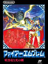 火焰之纹章:暗黑龙与光之剑1