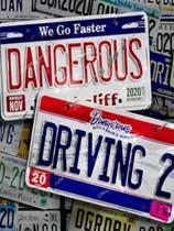 危险驾驶21